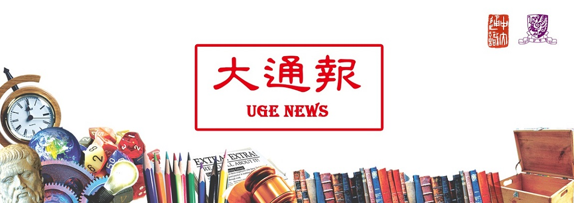 大通報 UGE News