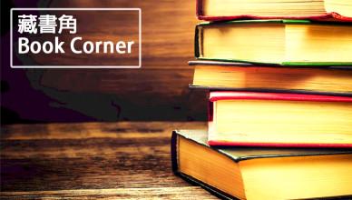 BookCorner_752x440